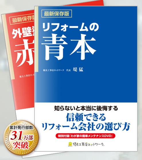リフォーム会社選びの書籍